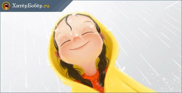 Радостная девочка - как вылечить деперссию самостоятельно