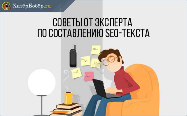 Советы от эксперта по составлению SEO-текста
