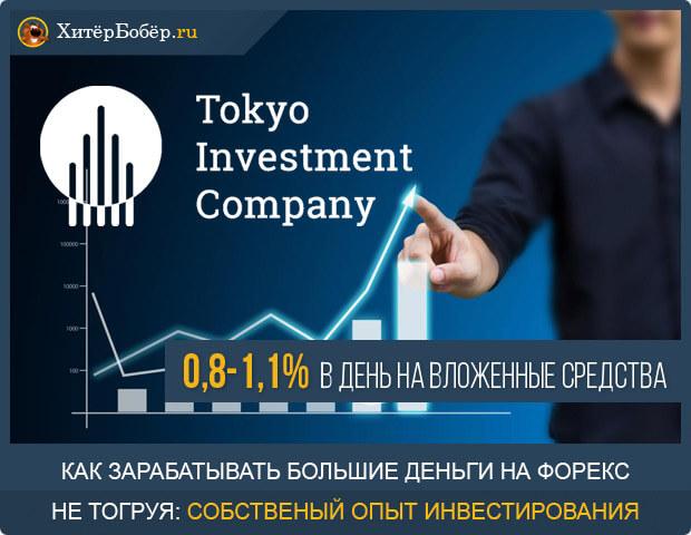 Tokyo Investment Company - обзор