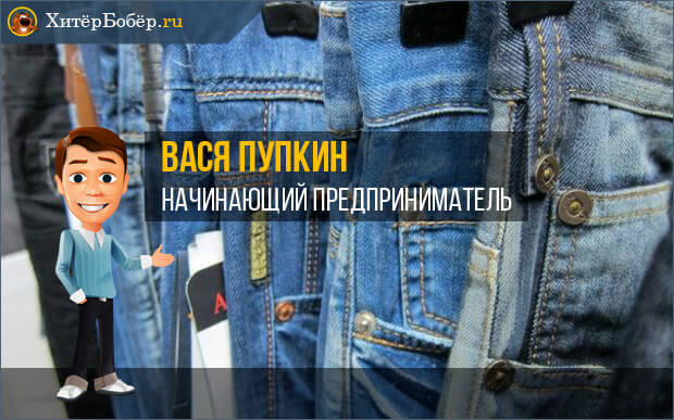 Вася Пупкин - начинающий предприниматель