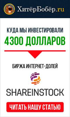 Обзор биржи долей Shareinstock