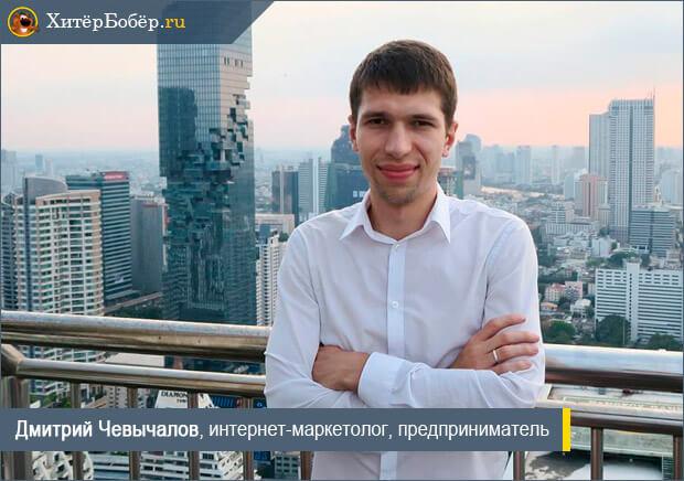 Дмитрий Чевычалов