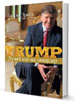 Дональд Трамп - книга думай как миллиардер