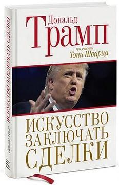 Дональд Трамп - книга искусство заключать сделки