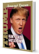 Дональд Трамп - книга как стать богатым