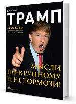 Дональд Трамп - книга мысли по-крупному, и не тормози