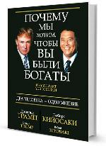 Дональд Трамп - книга почему мы хотим чтобы вы были богаты