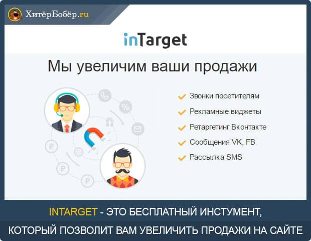 Компания InTargetкак не терять клиентов на своем сайте и стимулировать заказы