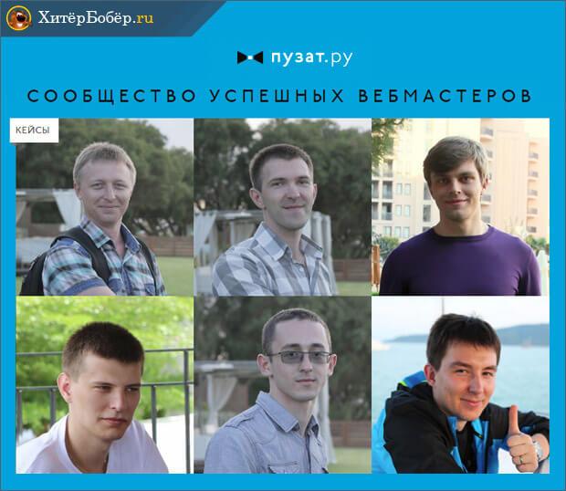 Кейсы учеников Пузат.ру