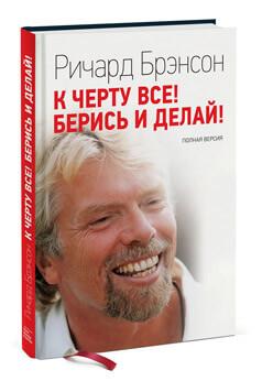 Книга Ричарда Брэнсона-К-черту все берись и делай