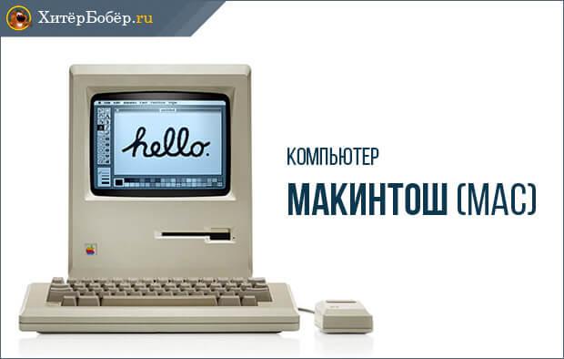 Компьютер Макинтош
