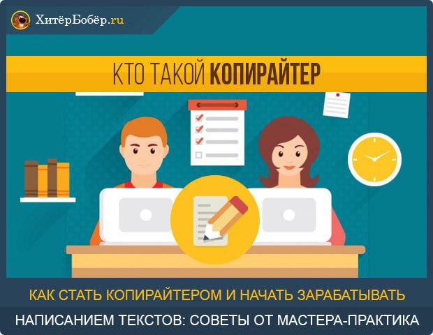 Кто такой копирайтервся правда о профессии: особенности удаленной работы копирайтером + советы от эксперта для начинающих копирайтеров