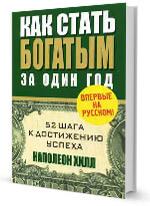 Наполеон Хилл - книга Как стать богатым за 1 год