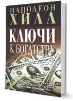 Наполеон Хилл - книга Ключи к богатству