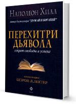 Наполеон Хилл - книга Перехитри дьявола