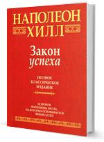 Наполеон Хилл - книга Закон успеха