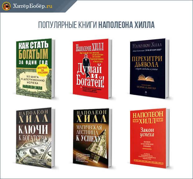 Популярные книги Наполеона Хилла