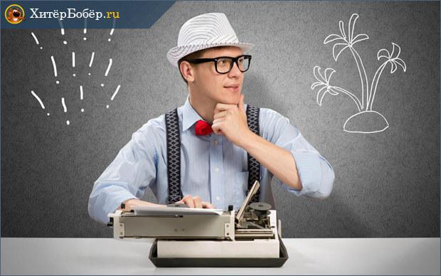 Что такое рерайтинг – практическое руководство для начинающих рерайтеров + секреты профессии от эксперта