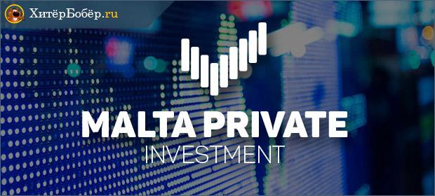 Преимущества компании Malta Private Investment