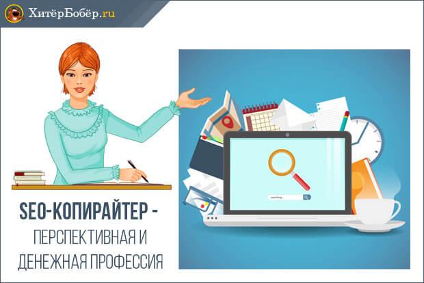 Профессия SEO-копирайтер