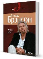 Ричард Брэнсон - книга достичь небес