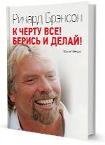 Ричард Брэнсон -книга к черту все берись и делай