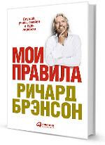 Ричард Брэнсон - книга мои правила