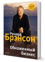 Ричард Брэнсон книга обнаженный бизнес