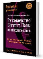 Роберт Киойсаки - книга Руководство-Богатого Папы по инвестированию