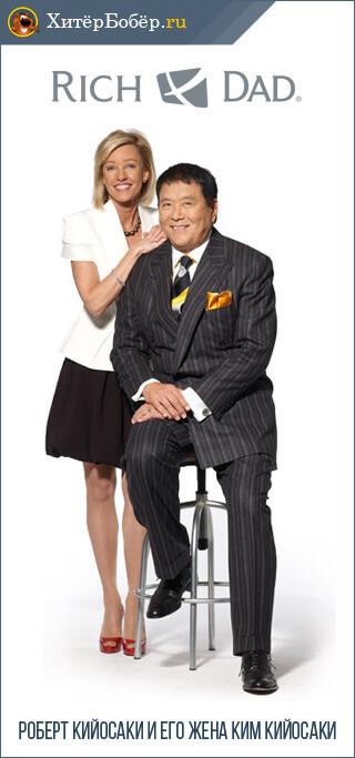 Роберт и Ким Кийосаки