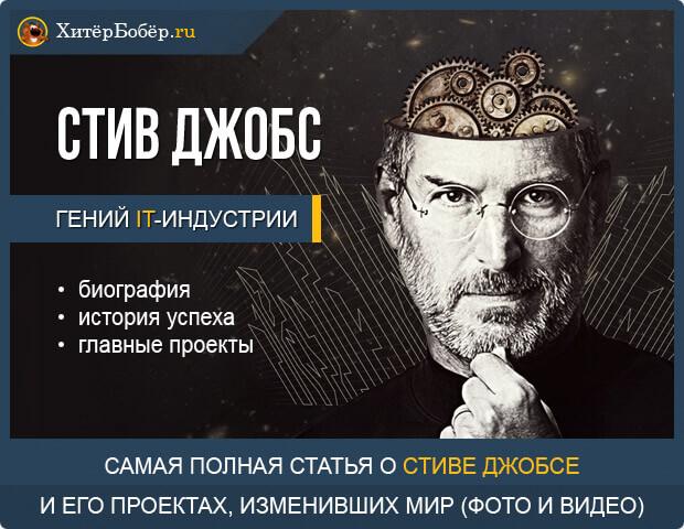 Стив Джобс - биография и главные проекты