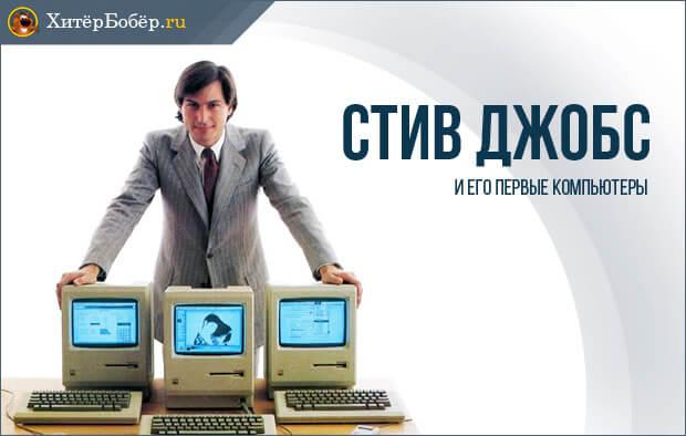 Стив Джобс со своими первыми компьютерами