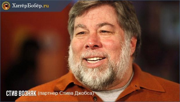 Стив Возняк - партнер Стива Джобса
