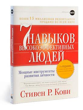 Стивен Кови - книга 7 навыков высокоэффективных людей