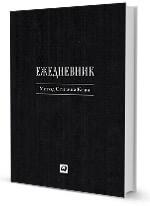 Стивен Кови - книга ежедневник метод стивена кови