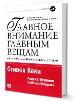 Стивен Кови - книга главное внимание главным вещам