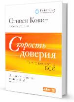 Стивен Кови - книга скорость доверия