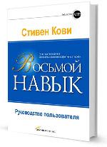 Стивен Кови - книга восьмой навык