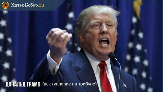 Выступление Дональда Трампа на трибуне