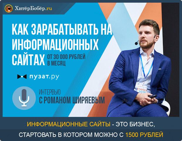 Заработок на информационных сайтах - Роман Пузат