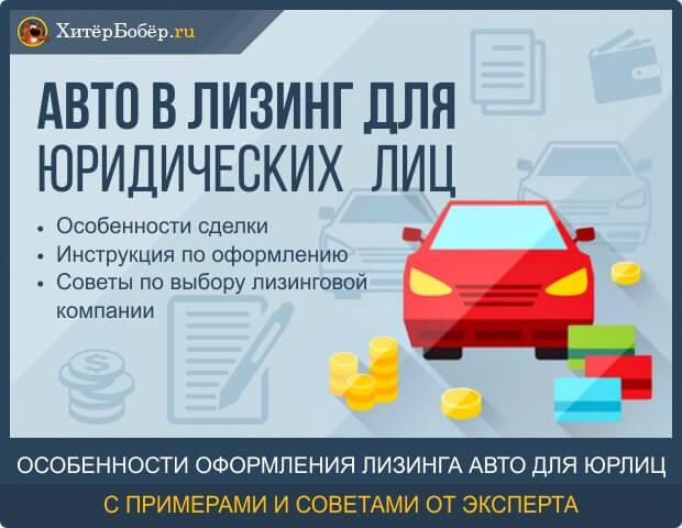 Авто в лизинг для юридических лиц