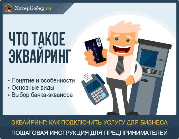 Изображение - Эквайринг что это такое простыми словами CHto-takoe-ekvajring-ponyatie-dlya-biznesa