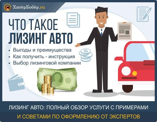 Что такое лизинг авто