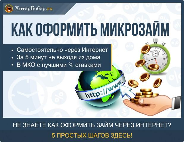 Займ 35000 рублей на карту срочно онлайн: где взять 35000 рублей в долг