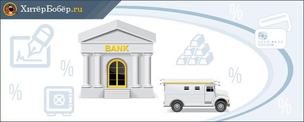 Как работает банк
