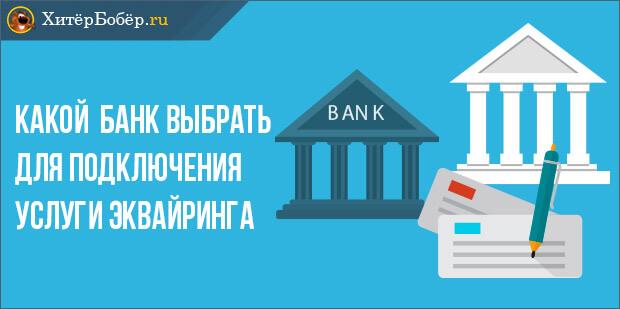 Изображение - Эквайринг что это такое простыми словами Kak-vybrat-bank