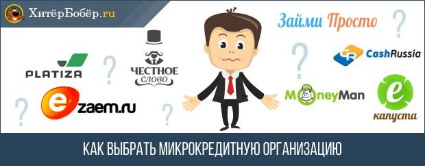 Как выбрать микрофинансовую компанию