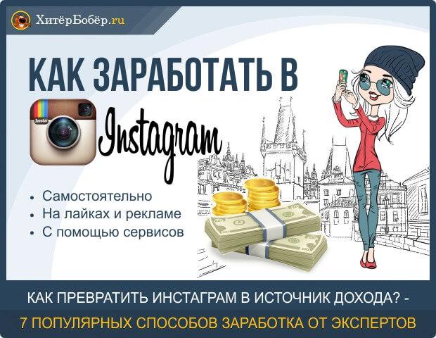 приложение раскрутки instagram