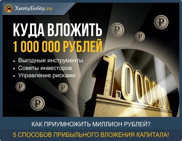 Миллион вклад проценты