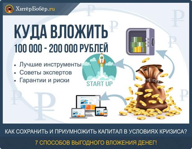 Куда вложить 100 000 - 200 000 рублей